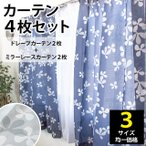 カーテンセット4枚組 巾100×丈135cm リーフ柄ドレープカーテン2枚&ミラーレースカーテン2枚 4Pアイビー