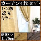 カーテンセット4枚組 100×178cm ボーダー柄 遮光カーテン2枚&ミラーレースカーテン2枚