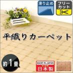 カーペット 1畳 絨毯 滑り止め付 フリーカット 日本製 グリッパー 江戸間 88×176cm