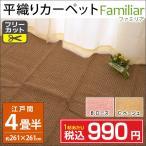 カーペット 4.5畳 絨毯 フリーカット ファミリア 江戸間 261×261cm