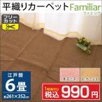 カーペット 6畳 絨毯 フリーカット ファミリア 江戸間 261×352cm