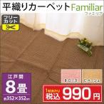 カーペット 8畳 絨毯 フリーカット ファミリア 江戸間 352×352cm