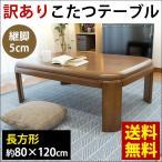 ショッピングコタツ こたつ 机 テーブル 長方形 80×120cm 継ぎ足付き 薄型ヒーター 家具調 コタツ本体 シーザー