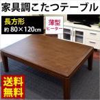 ショッピングコタツ こたつ 机 テーブル 長方形 80×120cm 薄型ヒーター 家具調 コタツ本体 シフォン