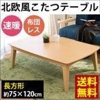 こたつテーブル 長方形 75×120cm 机 布団レス 速暖コルチェヒーター 北欧風 木目デザイン 家具調 コタツ本体 保証書付き