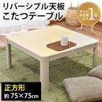 こたつ 机 テーブル 正方形 約75×75×38.5cm 木目調リバーシブル天板 コタツ本体