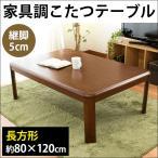 こたつ 机 テーブル 長方形 80×120cm 継ぎ足付き 薄型ヒーター 家具調 コタツ本体