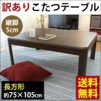 訳あり こたつ 机 テーブル 長方形 75×105cm 薄型ヒーター 家具調 木目調 コタツ本体 1年間保証
