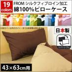枕カバー 43×63cm FROM 日本製 綿100% 無地カラー リバーシブル ピローケース