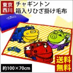 ショッピングひざ掛け 東京西川 ひざ掛け毛布 100×70cm チャギントン ギフト箱入り フランネル ブランケット