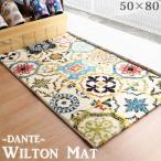 玄関マット 室内 50×80cm トルコ製 ウィルトン織り 抗菌 防臭 消臭 インテリアマット ダンテ