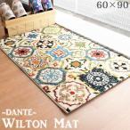 玄関マット 室内 60×90cm トルコ製 ウィルトン織り 抗菌 防臭 消臭 インテリアマット ダンテ
