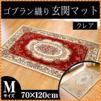 玄関マット 室内 70×120cm ゴブラン織り インテリアマット クレア Mサイズ