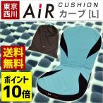 シートクッション 東京西川 AiR エアー ポータブル クッション カーブ L 背もたれ付き 専用ケース付き