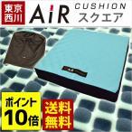 シートクッション 東京西川 AiR エアー ポータブル クッション スクエア 西川エアー 専用ケース付き