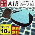 シートクッション 東京西川 AiR エアー ポータブル クッション カーブ S 西川エアー 専用ケース付き