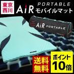 東京西川 エアーマットレス AiR エアー ポータブル モバイルマット 西川エアー 専用ケース付き