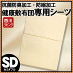 西川 健康敷き布団 専用シーツ セミダブル 無地カラー 綿100% ムアツ布団対応