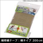 い草ユニット畳「ふっくら椿」用 補修 縁テープ 幅7.3cm×200cm