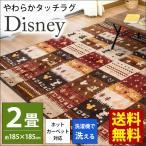 ディズニー ラグ ラグマット 2畳 185×185cm ミッキーマウス シルエットミッキー カーペット ホットカーペット対応 秋冬