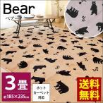 ラグ ラグマット 1畳 90×180cm 秋 冬 ホットカーペット対応 かわいい ねこ柄 カーペット