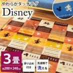 ディズニー ラグ ラグマット 3畳 190×240cm ミッキーマウス シルエットミッキー カーペット ホットカーペット対応 秋冬
