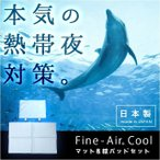 ひんやり冷却マット 敷きパッド&枕パッド セット 日本製 低反発ジェルマット ゲル 涼感マット 冷感 クール カバー付き