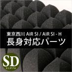 ショッピング西川 西川エアー 長身対応パーツ セミダブル 120×12cm AiR SI/SI-H マットレス専用