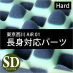 ショッピング西川 西川エアー 長身対応パーツ セミダブル 120×12cm AiR 01 マットレス専用 HARD 120ニュートン
