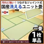 【ヤマト便・時間指定不可】 洗えるユニット畳 一畳 約82×164×厚み1.5cm 日本製 ポリプロピレン製 置き畳 五木