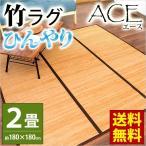 ショッピングひんやり ひんやり竹ラグ 2畳 180×180cm 夏 夏用 冷感 涼感 ウレタン入り バンブー カーペット クールラグ