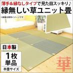 い草ユニット畳 半畳 約82×82×厚み1.3cm 日本製 縁無し 薄手 置き畳 華