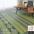 ショッピングい草 い草ラグ 1.5畳 140×200cm 日本製 三重織り い草カーペット 涼感 夏用 ラグマット サガン