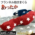 抱き枕 抱きまくら 本体 全長約120cm スター柄 あったかフランネル 抱き枕 クッション mirrolista