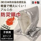 防災頭巾 子供用 28×42cm 国産 防炎マーク付き 軽量で燃えにくい 防炎アルミニウム防災ずきん 防災クッション
