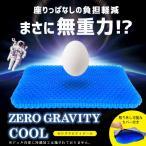 ジェルクッション シートクッション ZERO Gravity COOL ゼログラビティ クール 2層式 座布団 夏用 接触冷感カバー付き