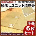 い草ユニット畳 6枚組 半畳 約88×88×厚み2.7cm 縁無し 琉球畳 無着色 無染土 七島い草 置き畳