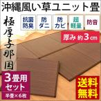 ユニット畳 い草 正方形(半畳) 6枚組 抗菌・防ダニ・防カビ・防音 極厚 与那国 厚さ約3cm 置き畳