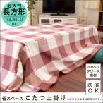 こたつ布団 上掛け 超大判長方形 90×150×50cm 省スペース チェック柄 フリース 洗える上掛けカバー 中掛け毛布