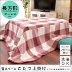 こたつ布団 上掛け 長方形 75×105×50cm 省スペース チェック柄 フリース 洗える上掛けカバー 中掛け毛布
