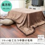 こたつ布団 中掛け毛布 カバー 長方形 80×115×50cm 省スペース サンゴマイヤー 無地カラー 洗えるコタツ中掛け