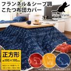 こたつ布団カバー 正方形 195×195cm ねこ柄 フランネル&シープ調ボア 暖か コタツカバー