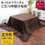 こたつ布団 中掛け毛布 正方形 190×190cm アクリル100% ニューマイヤー チェック柄 洗える中掛けカバー