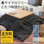 こたつ布団カバー 正方形 195×195cm(185×185cm用) 格子柄 裏マイクロフリース コタツカバー
