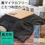 こたつ布団カバー 長方形 大判 215×255cm(205×245cm用) 裏マイクロフリース コタツカバー