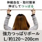 ワンロックポール 120cm〜200cm 伸縮ワンロック式つっぱり棒 突っ張りカーテンポール 色ホワイト/木目調