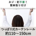 ワンロックレール つっぱり式カーテンレール 110cm〜150cm用 シングル テンションタイプ 一般伸縮カーテンレール