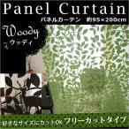 パネルカーテン 北欧リーフ柄 「ウッディ」 約95×200cm フリーカット カーテンフック付き 日本製