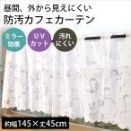 カフェカーテン 145×45cm 汚れにくい 防汚 UVカット ミラー レースカーテン リーフ柄 シュール 既製カーテン
