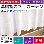 カフェカーテン 幅145×丈48cm 断熱 UVカット ミラー レースカーテン 花柄 コンフォート